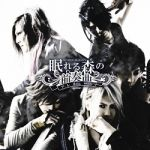 The Micro Head 4n's - Nemureru Mori no Prelude ~Revoir~ (Single)
